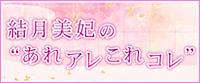 結月美妃のブログ