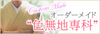 """オーダーメイド""""色無地専科"""""""