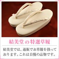 結美堂の特選草履